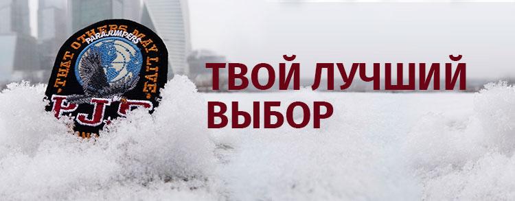 PJS ТВОЙ ЛУЧШИЙ ВЫБОР