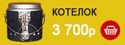котелок - 3700р
