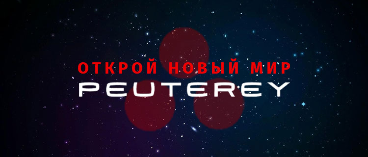 ОТКРОЙ НОВЫЙ МИР PEUTEREY