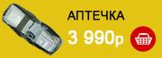аптечка - 3990p