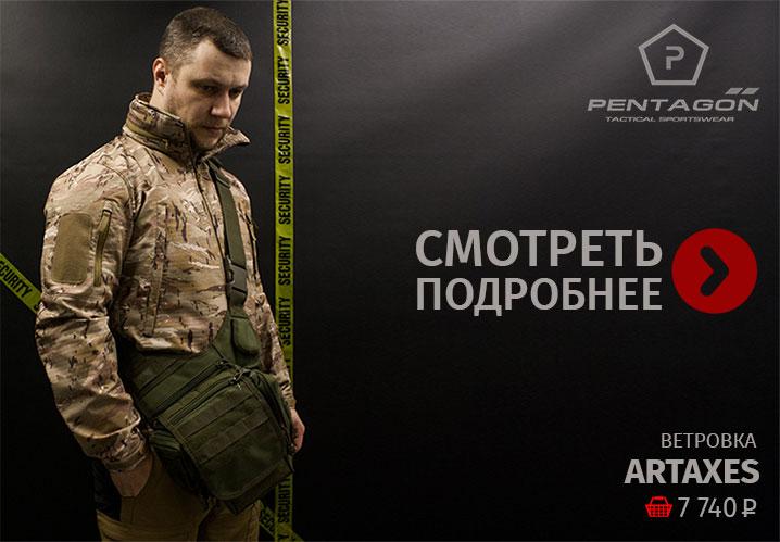 Ветровка Pentagon ARTAXES Soft Shell camo penta 08011 - 7 740 руб.
