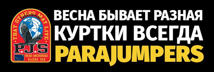 ВЕСНА БЫВАЕТ РАЗНАЯ, КУРТКА ВСЕГДА PARAJUMPERS
