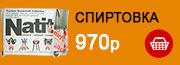 спиртовка - 970p