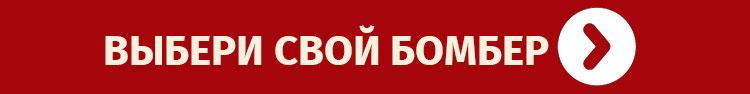ВЫБЕРИ СВОЙ БОМБЕР →
