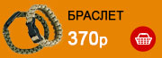 браслет - 370р