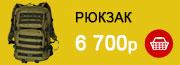 рюкзак - 6700р