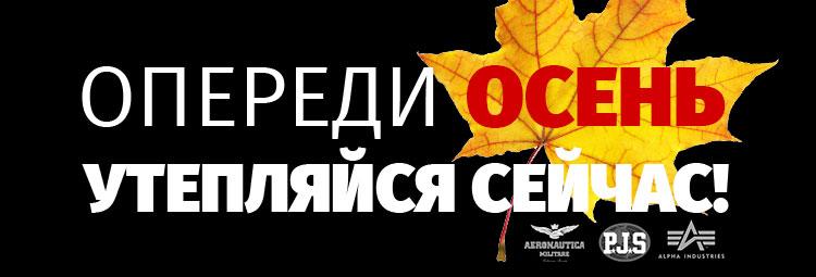 ОПЕРЕДИ ОСЕНЬ, УТЕПЛЯЙСЯ СЕЙЧАС!