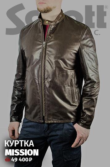 Куртка SCHOTT MISSION 26 кожан. brown (P571) - 49 400 руб.